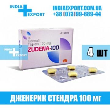 Купить Zudena 100 (Уденафил) в Украине