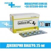 Виагра CENFORCE 25 мг