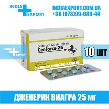 Купить Виагра CENFORCE 25 мг в Украине
