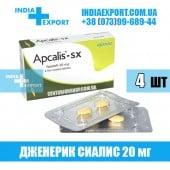 Сиалис APCALIS SX 20 мг