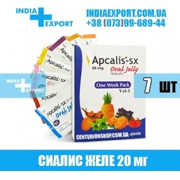 Купить Сиалис APCALIS SX ORAL JELLY 20 мг в Украине