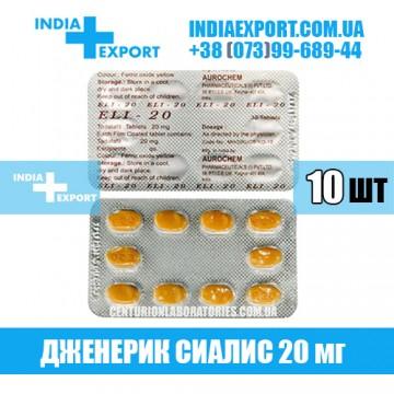 Купить Сиалис ELI 20 мг в Украине