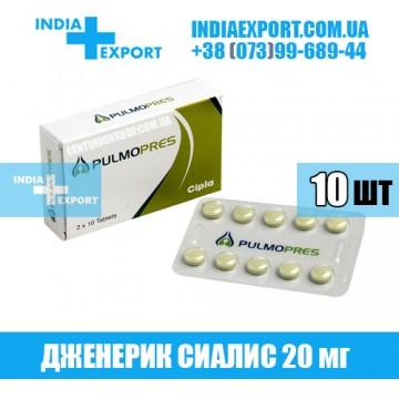 Купить Сиалис PULMOPRES 20 мг в Украине