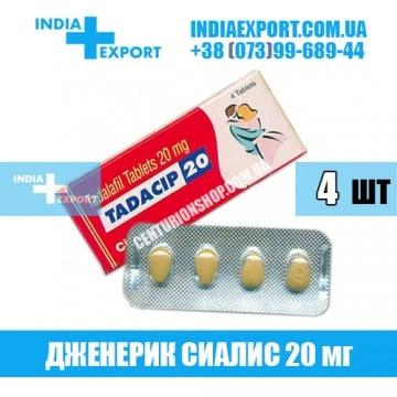 Купить Сиалис TADACIP 20 мг в Украине