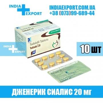Купить Сиалис TADADEL 20 мг в Украине