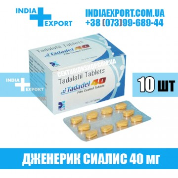 Купить Сиалис TADADEL 40 мг в Украине