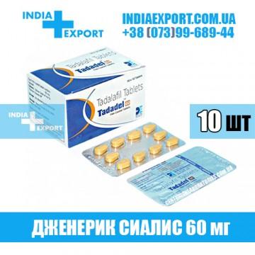 Купить Сиалис TADADEL 60 мг в Украине