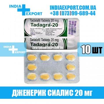 Купить Сиалис TADAGRA 20 мг в Украине