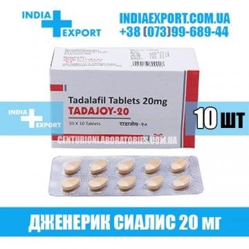 Купить Сиалис TADAJOY 20 мг в Украине