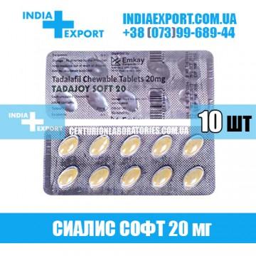 Купить Сиалис TADAJOY SOFT 20 мг в Украине