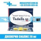Сиалис TADALIS SX 20 мг