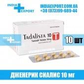Сиалис TADALISTA 10 мг