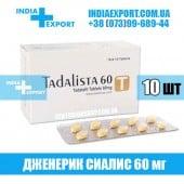 Сиалис TADALISTA 60 мг