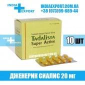 Сиалис TADALISTA SUPER ACTIVE 20 мг