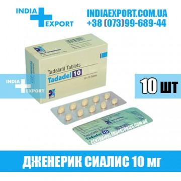 Купить Сиалис TADADEL 10 мг в Украине