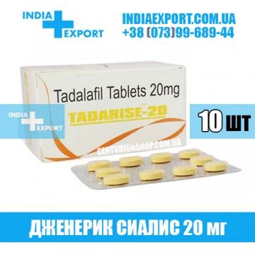 Купить Сиалис TADARISE 20 мг в Украине