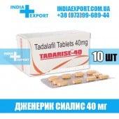 Сиалис TADARISE 40 мг