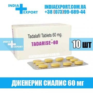 Купить Сиалис TADARISE 60 мг в Украине