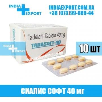 Купить Сиалис TADASOFT 40 мг в Украине