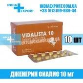 Сиалис VIDALISTA 10 мг