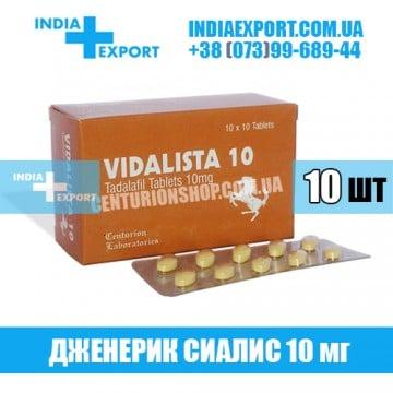 Купить Сиалис VIDALISTA 10 мг в Украине