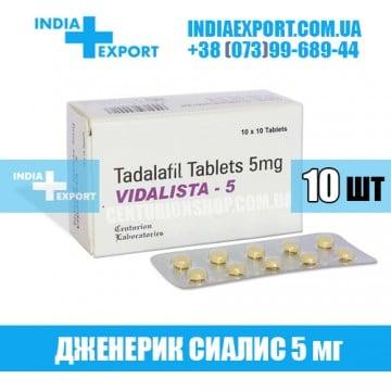 Купить Сиалис VIDALISTA 5 мг в Украине