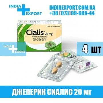 Купить CIALIS 20 мг в Украине