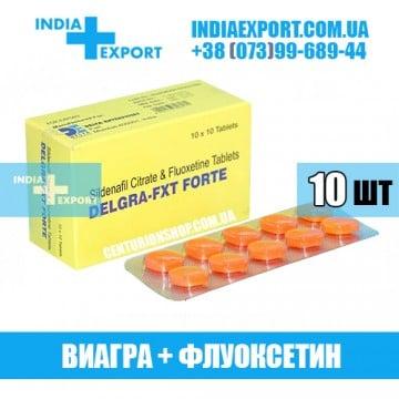 Купить DELGRA FXT в Украине