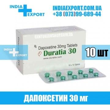 Купить DURATIA 30 мг в Украине