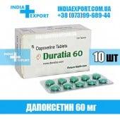 DURATIA 60 мг