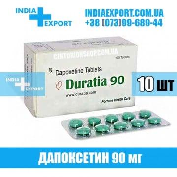 Купить DURATIA 90 мг в Украине