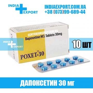 Купить POXET 30 мг в Украине