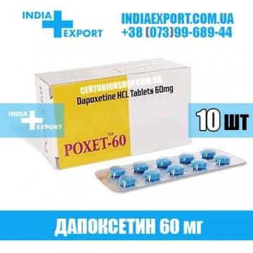 Купить POXET 60 мг в Украине
