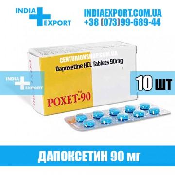 Купить POXET 90 мг в Украине