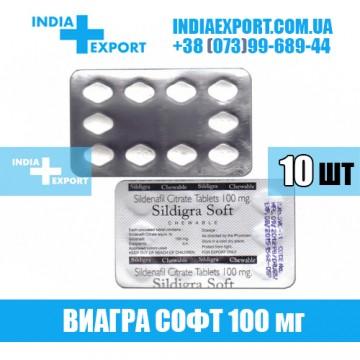 Купить Виагра SILDIGRA SOFT 100 мг в Украине