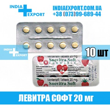 Таблетки Левитра SNOVITRA SOFT 20 мг