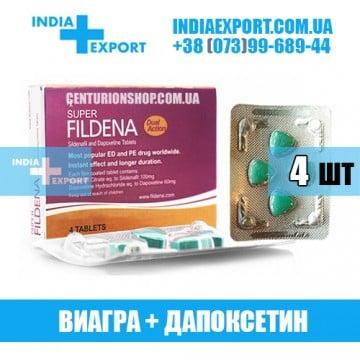 Купить SUPER FILDENA в Украине