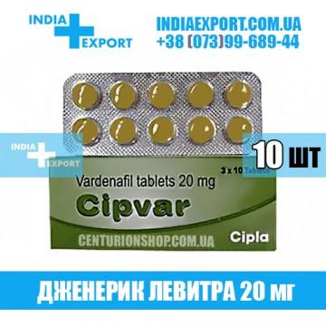 Купить Левитра CIPVAR 20 мг в Украине