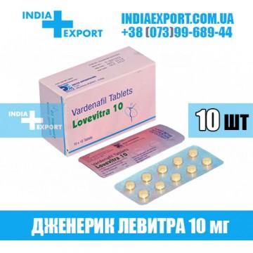 Купить Левитра LOVEVITRA 10 мг в Украине