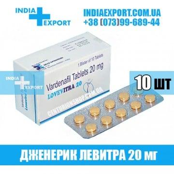 Купить Левитра LOVEVITRA 20 мг в Украине