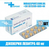 Левитра LOVEVITRA 40 мг