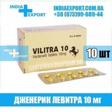 Купить Левитра VILITRA 10 мг в Украине