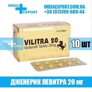 Таблетки Левитра VILITRA 20 мг