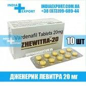 Левитра ZHEWITRA 20 мг