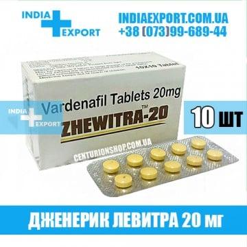 Купить Левитра ZHEWITRA 20 мг в Украине