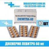 Левитра ZHEWITRA 60 мг