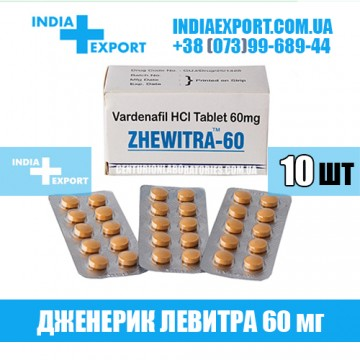 Таблетки Левитра ZHEWITRA 60 мг