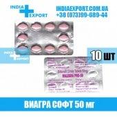 Виагра MALEGRA PRO-50 мг