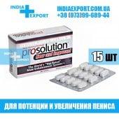 PROSOLUTION (ПроСолюшн) 15 таблеток