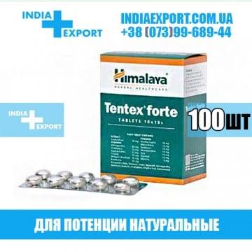 Купить TENTEX FORTE (Тентекс Форте) в Украине